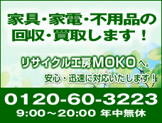 リサイクル工房MOKO