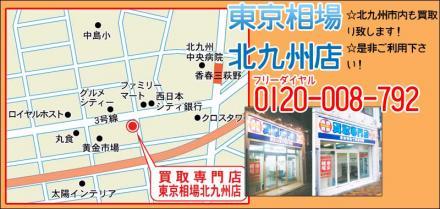 買取専門リサイクルショップ 東京相場 北九州小倉店画像