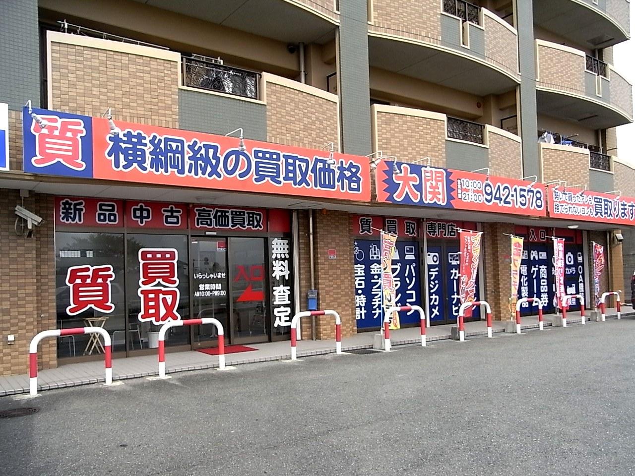 大関質店 古賀店画像