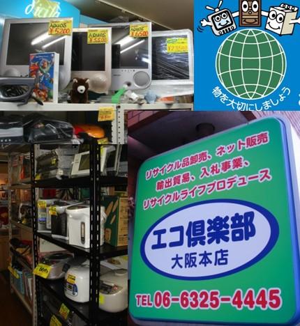 総合リサイクルライフ・プロデュース エコ倶楽部 大阪本店画像