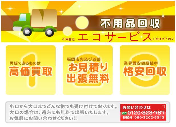 高価買取&回収専門店 【エコサービス】画像
