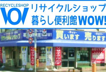 リサイクルショップ暮らし便利館WOW!南森町店画像