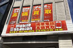 モバイルステーション 福岡店画像